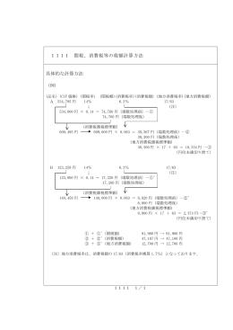1111 関税、消費税等の税額計算方法 具体的な計算方法