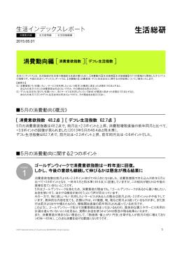 「生活インデックスレポート」消費動向編・5月