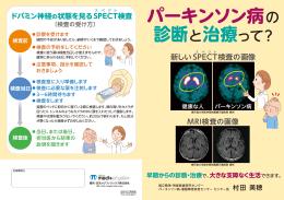 パーキンソン病の - 日本メジフィジックス