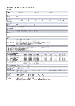 臨床調査個人票 006. パーキンソン病(更新)