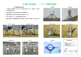 太陽光発電用 ―FXT鋼管基礎―