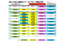 基礎教育センター更新案内ー「9・10・11月朝の学習講座予定表」