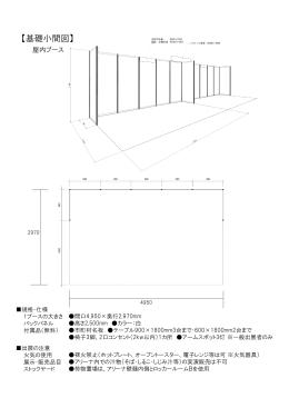 【基礎小間図】