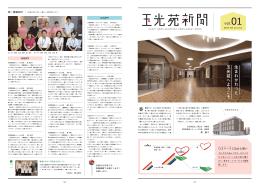 「玉光苑新聞」第1号 - 特別養護老人ホーム 玉光苑