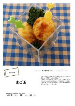 まごうどんレシピ - まご玉