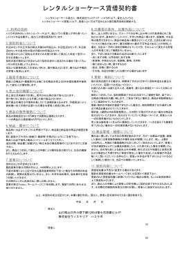 ハコラボレンタルショーケース賃借契約書(PDF)