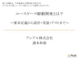 ユースケース駆動開発とは? - demo.asial.co.jp