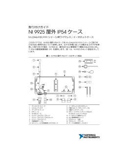 NI 9925屋外IP54ケース取り付けガイド