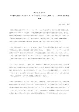 JMBACC press release in Japanese(1)