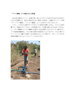 「バケツ灌漑」から解放される意義 途上国の農民にとって、乾期の間、畑