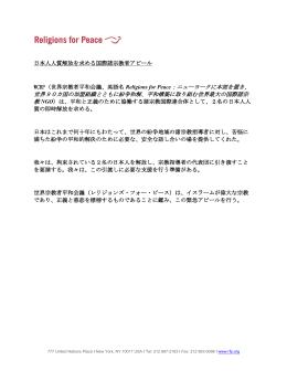 日本人人質解放を求める国際諸宗教者アピール WCRP(世界宗教者