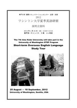 ワシントン大学夏季英語研修 - 神戸大学国際コミュニケーションセンター