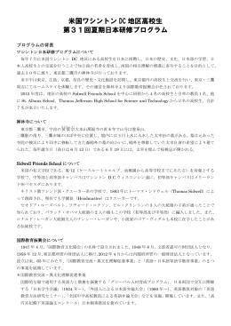米国ワシントン DC 地区高校生 第31回夏期日本研修プログラム