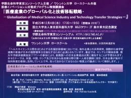 学際生命科学東京コンソーシアム主催 / 米国ワシントン州立大学 法科