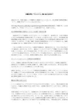 1 沖縄の声を ワシントン 誰に伝えるのか? 2012 年 3 月、筆者は縁あっ