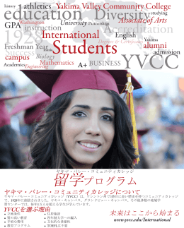 Students - Yakima Valley Community College