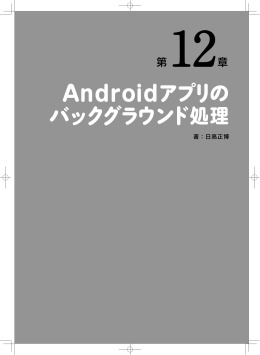 Androidアプリの バックグラウンド処理