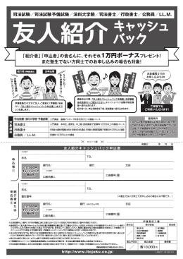 友人紹介キャッシュバック申請書(PDF)ダウンロード