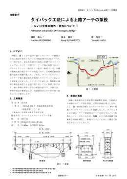 タイバック工法による上路アーチの架設