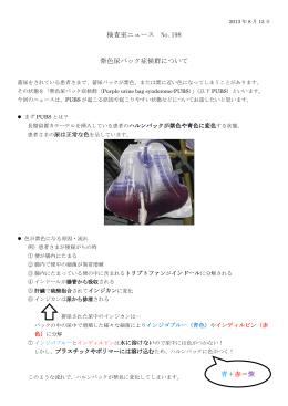 検査室ニュース No.198 紫色尿バック症候群について 青+赤=紫