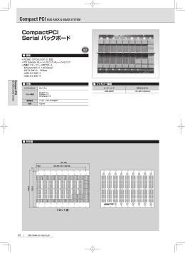 CompactPCI Serial バックボード