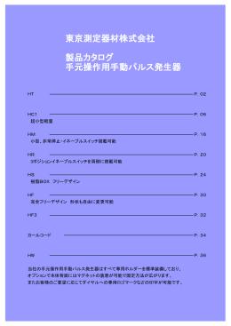 PDFで見る - 東京測定器材