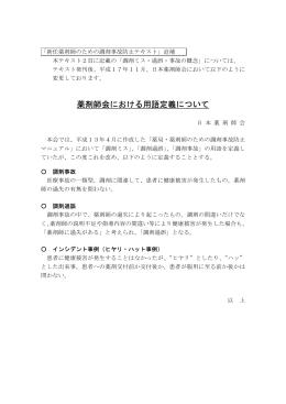 調剤事故の定義[PDF形式、21KB]