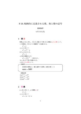 §18.帰納的に定義される数、和と積の記号