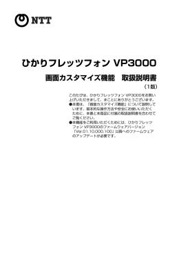 ひかりフレッツフォン VP3000 画面カスタマイズ機能 取扱
