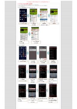 ハートフォン+スマートフォン=ハートフォンモバイル!! ハートフォン