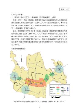 【資料1-2】改定の背景(PDF文書)