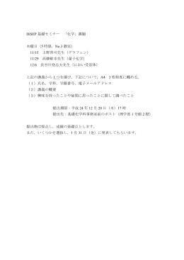 HiSEP 基礎セミナー 「化学」課題 木曜日(5 時限,No.3 教室) 11/15 上野啓