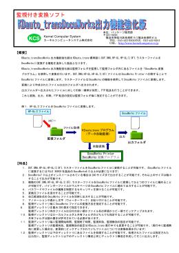 KDauto_trans DocuWorks出力機能強化版