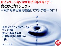 BOP - 日本水フォーラム