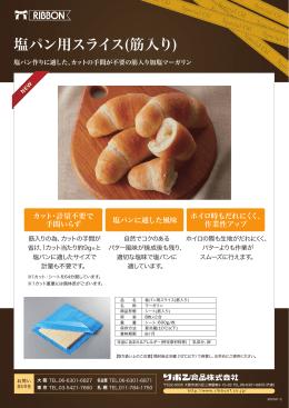塩パン用スライス(筋入り)