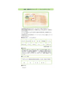 減塩・糖質ゼロ シリーズ / シュリンクベーコン