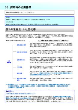 33.採用時の必要書類 第1の注意点 入社誓約書