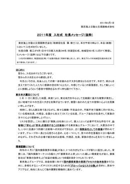 2011年度 入社式 社長メッセージ(抜粋)