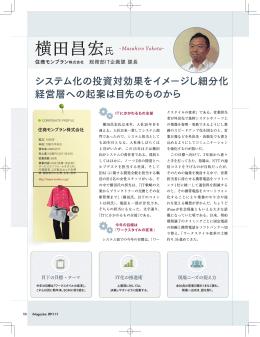 横田昌宏氏は来年、入社20年目を 迎える。入社以来一貫し