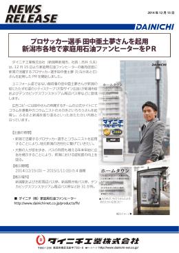 プロサッカー選手 田中亜土夢さんを起用。新潟市各地で