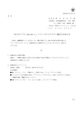 「あさがくナビ(朝日学情ナビ)」イメージキャラクター選定のお知らせ