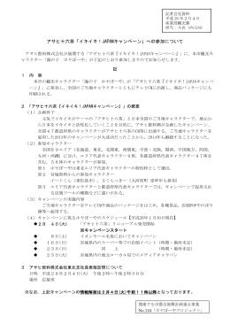 アサヒ十六茶「イキイキ!JAPANキャンペーン」への参加について