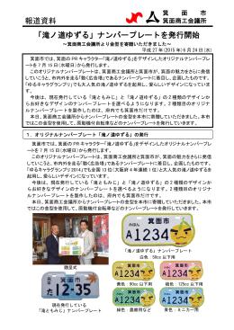「滝ノ道ゆずる」ナンバープレートを発行開始 報道資料
