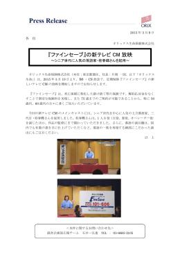『ファインセーブ』の新テレビCM放映~シニア世代に