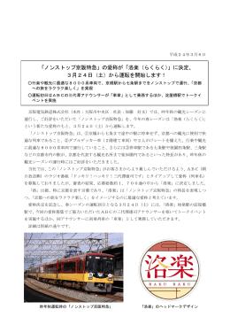 「ノンストップ京阪特急」の愛称が「洛楽(らくらく)」に決定