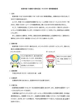佐賀市営バス創業75周年記念 キャラクター愛称募集要項 1 目的 佐賀