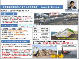 災害廃棄物を活用した夏井地区海岸堤防 ~ダムの技術を海に