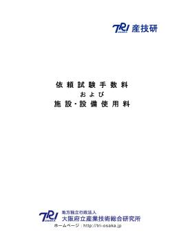 産技研 - 地方独立行政法人大阪府立産業技術総合研究所