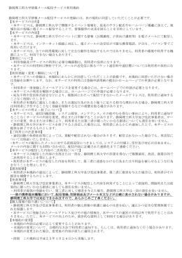 静岡理工科大学情報メール配信サービス利用規約 静岡理工科大学情報