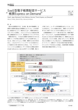 "SaaS型電子帳票配信サービス ""帳票Express on Demand"""